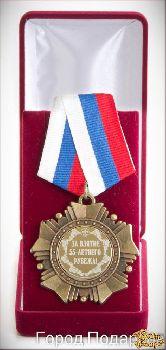 Орден За взятие юбилея 55-летнего рубежа (элит)