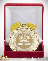 Медаль подарочная Золотая голова компании!
