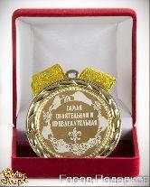 Медаль подарочная Самая обаятельная и привлекательная