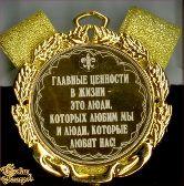 Медаль подарочная Главные ценности в жизни-это люди...! (элит)