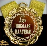 Медаль Друг Николая Валуева! (элит)