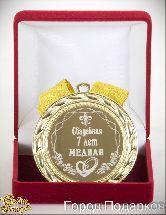 Медаль подарочная Свадебная 7-медная