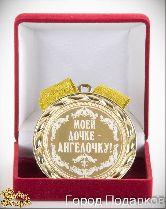 Медаль подарочная Моей дочке - ангелочку!