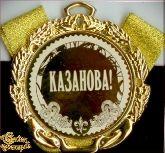 Медаль подарочная Казанова! (элит)