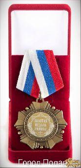 Орден подарочный Золотая медаль умника!
