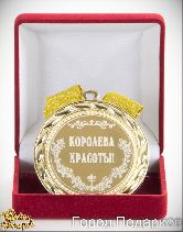 Медаль подарочная Королева красоты