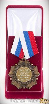 Орден подарочный За заслуги перед семьёй жены и выполнение долга зятя с успехом