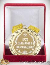 Медаль подарочная Клуб олигархов и миллиардеров!