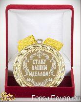 Медаль подарочная Стану вашим идеалом!