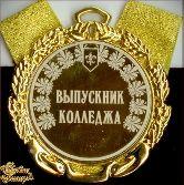 Медаль подарочная С окончанием колледжа