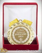 Медаль подарочная С Днем Рождения дорогому дяде