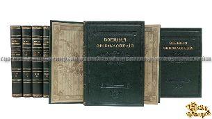Коллекционная книга Военная энциклопедия. В 18-и томах