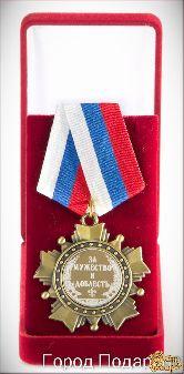Орден подарочный За мужество и доблесть
