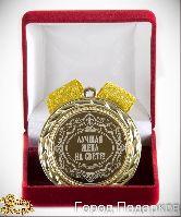Медаль подарочная Лучшая жена на свете new