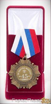 Орден подарочный За взятие юбилея 45лет