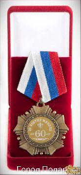 Орден подарочный За взятие юбилея 60лет