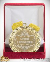 Медаль подарочная Лучший в профессии