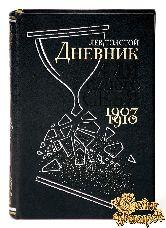 Дневник для одного себя, Лев Толстой