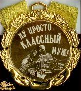 Медаль подарочная Ну просто классный муж! (элит)