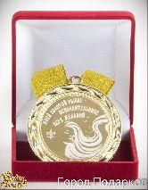 Медаль подарочная Моей золотой рыбке исполнительнице всех желаний!