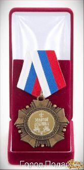 Орден подарочный Золотой дедушка