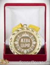 Медаль подарочная Жена царя! (элит)