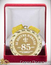 Медаль подарочная За взятие юбилея 85лет