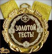 Медаль подарочная Золотой тесть!