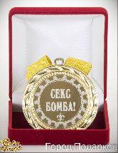 Медаль подарочная Секс бомба!