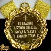 Медаль подарочная Не надобно другого образца, когда в глазах пример ОТЦА! (элит)