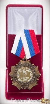 Орден подарочный Реальной царице и светской львице