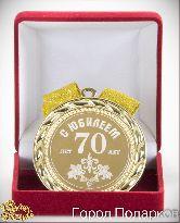 Медаль подарочная С Юбилеем 70лет