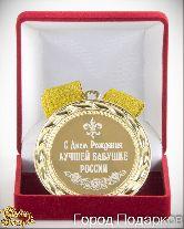 Медаль подарочная С Днем Рождения лучшей бабушке России