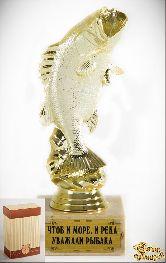 Кубок подарочный Рыба.Чтоб и море и река уважали рыбака!
