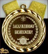 Медаль подарочная Заслуженному бизнесмену! (элит)