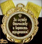 Медаль подарочная За службу отечеству и верность традициям