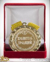 Медаль подарочная Хранитель традиций!
