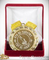 Медаль подарочная Кто не рыбачит, тот не ловит-2! (элит)