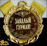 Медаль подарочная Заядлый гурман! (элит)
