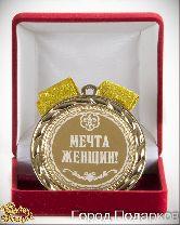 Медаль подарочная Мечта женщин!
