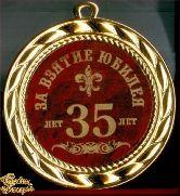 Медаль подарочная За взятие юбилея 35лет