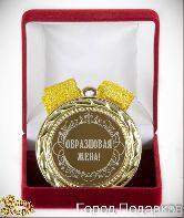 Медаль подарочная Образцовая жена! (элит)