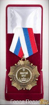 Орден подарочный Золотой брат