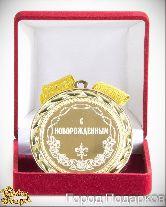 Медаль подарочная С новорожденным