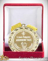 Медаль подарочная С Днем Рождения любимому папе