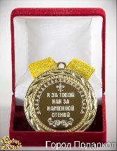 Медаль подарочная Я за тобой,как за каменной стеной!