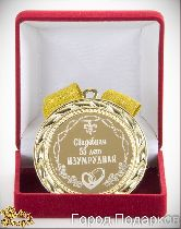 Медаль подарочная Свадебная 55-изумрудная