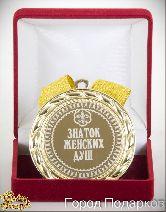 Медаль подарочная Знаток женских душ! (элит)