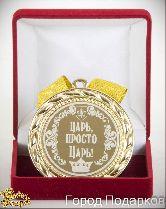 Медаль подарочная Царь, просто Царь! (элит)