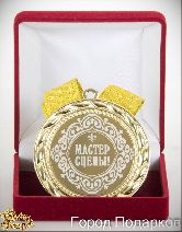 Медаль подарочная Мастер сцены